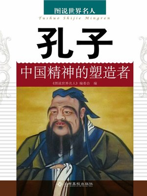 cover image of 孔子——中国精神的塑造者 (Confucius Who Builds Spirit of China)