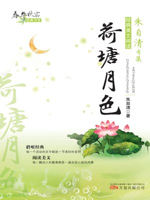 cover image of 荷塘月色 (Moonlight over the Lotus Pond)