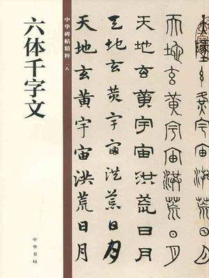 cover image of 六体千字文