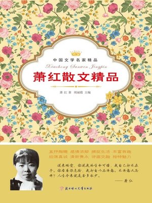cover image of 萧红散文精品(Selective Prose of Xiaohong)