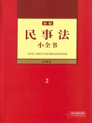 cover image of 新编民事法小全书 (New Edition of Civil Laws and Regulations)