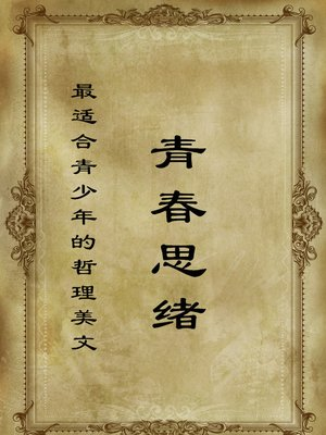cover image of 最适合青少年的哲理美文 (Philosophical Proses Most Suitable for Teenagers)