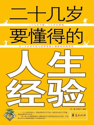 cover image of 二十几岁要懂得的人生经验 (Life Experience that One Must Know in Twenties)