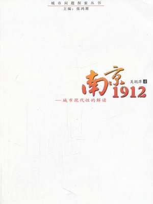 cover image of 南京1912:城市现代性的解读 (Nanjing 1912: Interpretation of the Modernistic Characteristic of City)
