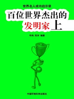 cover image of 世界名人成功启示录——百位世界杰出的发明家上 (Apocalypse of the Success of the World's Celebrities-The World's 100 Outstanding Inventors I)