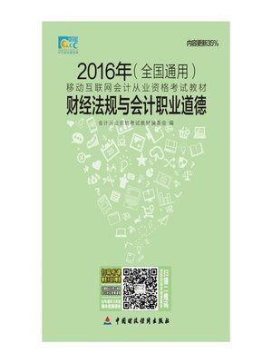 cover image of 财经法规与会计职业道德 (2016北京市考试教材) (FinancialRegulationsAndAccountingProfessionalEthics (examinationtextbookofBeijingin2016)))
