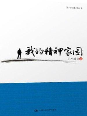 cover image of 我的精神家园 (My Spiritual Home)