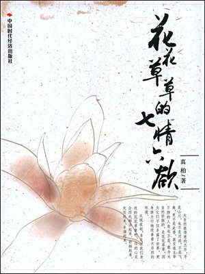 cover image of 花花草草的七情六欲(Flowers and Flower Languages )