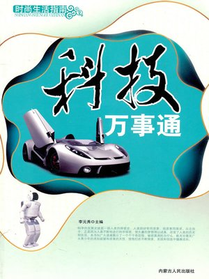cover image of 科技万事通 (Know-all of Science and Technology)