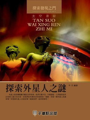 cover image of 探索外星人之謎
