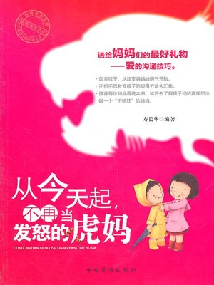 cover image of 从今天起,不再当发怒的虎妈 (No Longer an Angry Mom from Today)