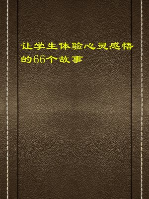 cover image of 让学生体验心灵感悟的66个故事 (66 Stories to Let Students Experience Soul Experiences)