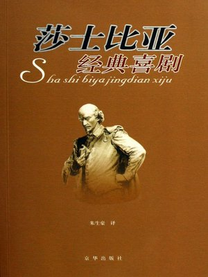 cover image of 莎士比亚经典喜剧(Classic Comedies of Shakespeare)
