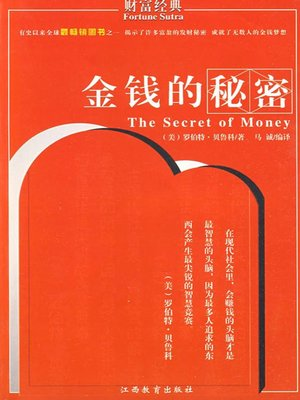 cover image of 金钱的秘密 (Secrets to Money)