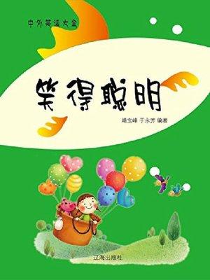 cover image of 笑得聪明