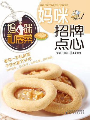 cover image of 妈咪招牌点心 (Mummy's Specialty Dessert)