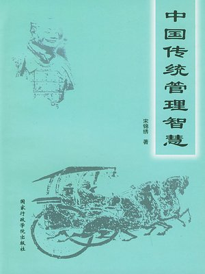 cover image of 中国传统管理智慧(Chinese Traditional Management Wisdom)
