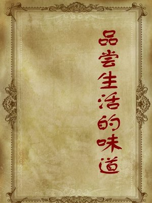 cover image of 品尝生活的味道 (Taste the Flavor of Life)