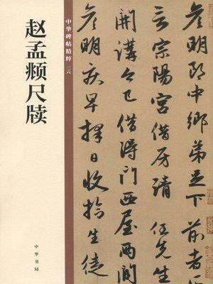 cover image of 赵孟頫尺牍——中华碑帖精粹
