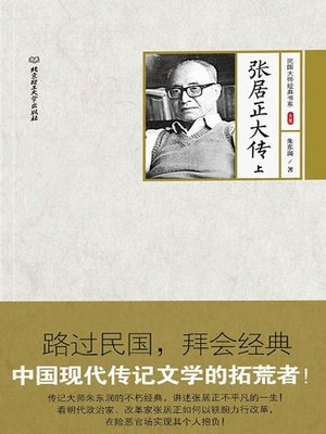 cover image of 张居正大传 (Zhang Juzheng's Great Biography))