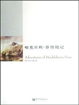 cover image of 哈克贝利·芬历险记(The Adventure of Huckleberry Finn)