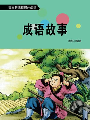 cover image of 语文新课标必读书目 (A List of Required Readings for New Chinese Curriculum Standard)