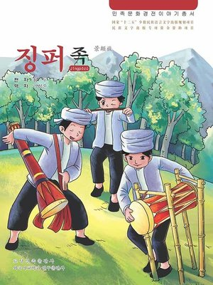 cover image of 民族文化经典故事丛书景颇族