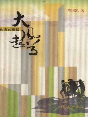 cover image of 大风起兮(Howl Of The Mighty Wind)