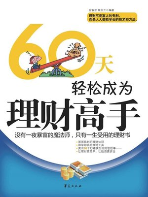 cover image of 60天轻松成为理财高手 (Be Financial Master in 60 Days)