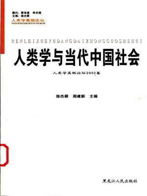 cover image of 人类学与当代中国社会 (Anthropology and Contemporary Chinese Society)