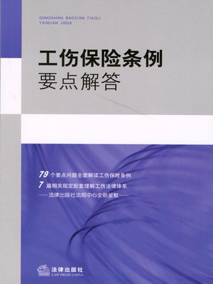 cover image of 工伤保险条例要点解答 (Explanation of the Key Points of the Regulation on Work-Related Injury Insurance)