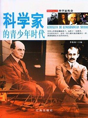 cover image of 科学家的青少年时代