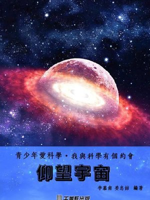 cover image of 仰望宇宙