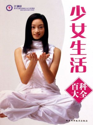 cover image of 少女生活百科大全 (Encyclopedia For Young Girls' Life)