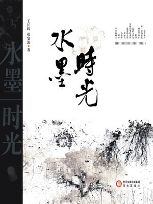 cover image of 水墨时光(Time of Water and Ink)