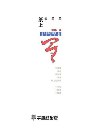 cover image of 紙上的星星