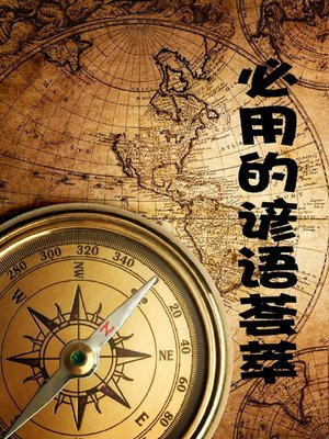 cover image of 必用的谚语荟萃( A Collection of Must-Use Proverbs)