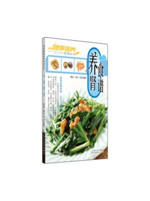 cover image of 养肾食谱 (Recipes to Nourish Your Kidney)