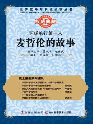 cover image of 环球航行第一人