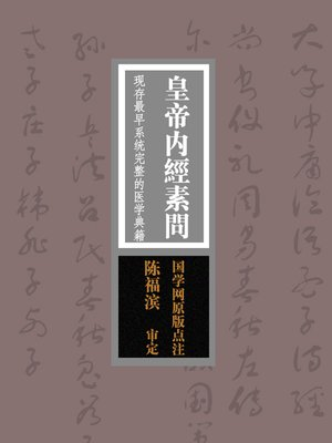 cover image of 皇帝内经素问(Inner Canon of the Yellow Emperor)