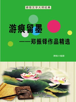cover image of 游痕留墨——郑振铎作品精选 (Travel Memory--Selected Works of Zheng Zhenduo)