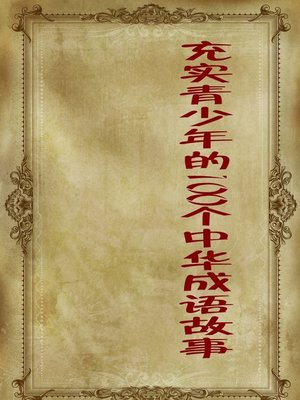 cover image of 充实青少年的100个中华成语故事 (100 Chinese Idiom Stories That Enrich Juvenile)