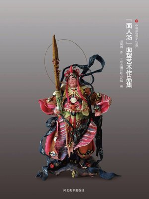 cover image of 面人汤面塑艺术作品集