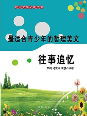 cover image of 最适合青少年的哲理美文