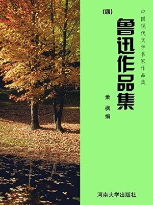 cover image of 鲁迅作品集(4)