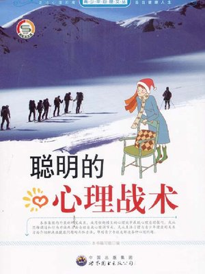 cover image of 聪明的心理战术(Clever Psychological Tactics)
