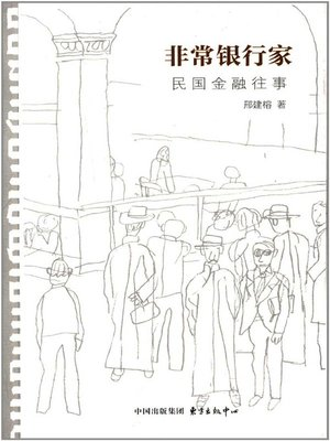 cover image of 非常银行家——民国金融往事 (Extraordinary Bankers–The Past Financial Events in the Republic of China)