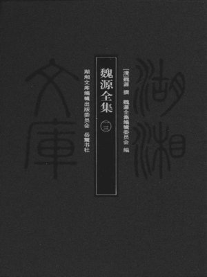 cover image of 魏源全集一三 (Complete Works of Wei Yuan XIII)