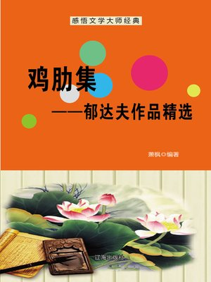 cover image of 鸡肋集——郁达夫作品精选 (Little Value Set--Selected Works of Yu Dafu)