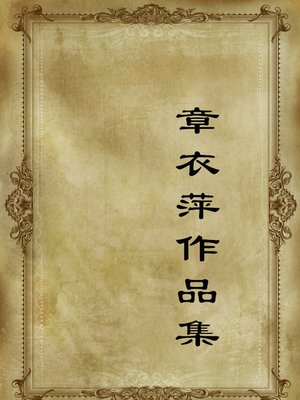 cover image of 章衣萍作品集 (The Collection of Zhang Yiping's Works)